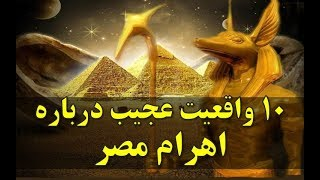 10 واقعیت عجیب درباره اهرام مصر