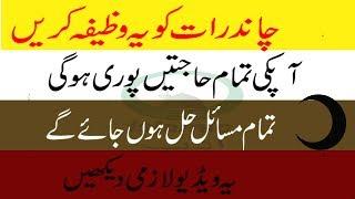 Chand Raat Ka Wazifa | Wazifa For Hajat in Chand Raat | Islamic أدب