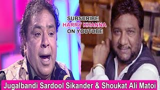 Sardool Sikander Latest Jugalbandi With Shouqat Ali Matoi