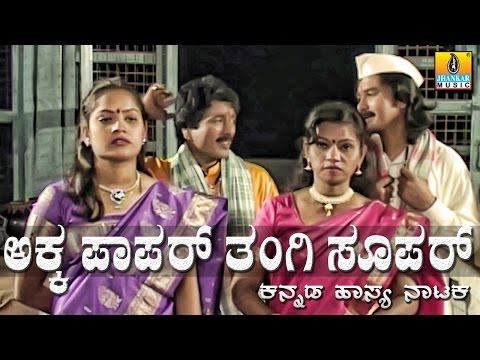 Xxx Mp4 Akka Paapar Tangi Super Kannada Comedy Drama 3gp Sex