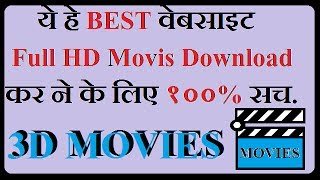 How to Download 3d Movies in hindi | Best 3D to 2D Movies | HD Movies | Creative Bhaiyaji
