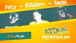 مهرجان ونادى | سادات و فيفتى و الزعيم | 2013