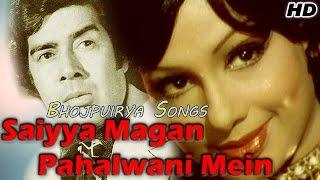 Saiyya Magan Pahelwani Mein Title Song - Full Bhojpuri Song - Sujit Kumar, Padma Khana