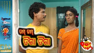 Dum Dum Deega Deega - Papu PoM PoM and Rajib - Papu PoM PoM Creations