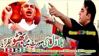 PPP Song Bilawal Ki Soorat Main Bhutto Nazar Aya