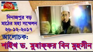 দিনাজপুর বড় মাঠে ইসলামী মহাসম্মেলনে শাইখ ড. মুযাফফর বিন মহসিন। At Taqwa Media BD