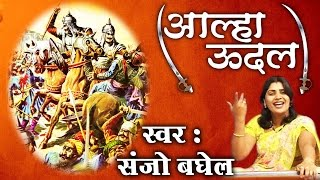 Aalha Udal ॥ आल्हा उदल ॥Sanjo Baghel ||  Most Popular Musical Story # Ambey Bhakti