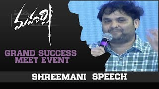 Lyricist Shreemani Speech - Maharshi Grand Success Meet Event