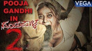 Pooja Gandhi in Dandupalya 2  || Latest Kannada Film Gossips