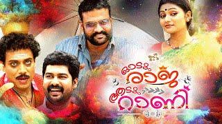 Download Odum Raja Aadum Rani Full Movie || Malayalam Full Movie 2016 || Malayalam Comedy Movies 3Gp Mp4