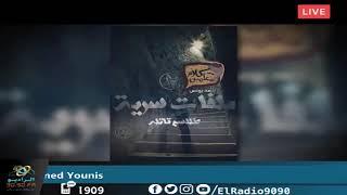 رعب أحمد يونس ( ملفات سرية | طلاسم قاتلة  ) فى كلام معلمين على الراديو9090