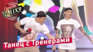 Танец, Которым УПРАВЛЯЮТ Тренеры - Гостиница 72   Лига Смеха