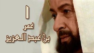 عمر بن عبد العزيز׃ الحلقة 01 من 38