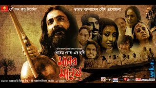 Moner Manush (2010) - Official Trailer | Prosenjit | Paoli Dam | Chanchal Chowdhury | Goutam Ghose