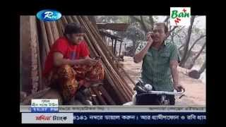 Bangla Natok Serial - Ural Ponkhi Part 3 [HD] Mosharraf Karim