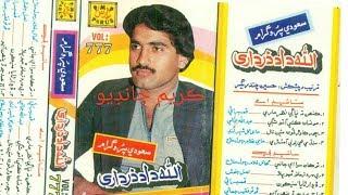 Allah Dad Zardari VOL 777  Dha Dha Yar Thiya Maikoon, Poet Anwar Qambarani