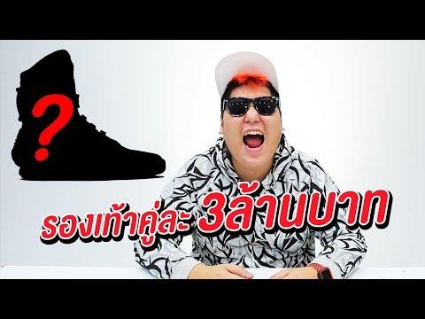 Xxx Mp4 รองเท้าคู่ละ3ล้านบาท เพลินพุง Q A EP 5 3gp Sex