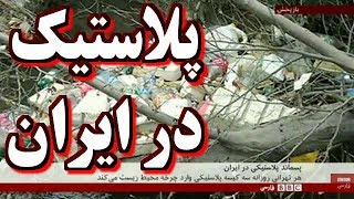 Iran, Plastic, پسماند انبوه « پلاستيک در ايران »؛