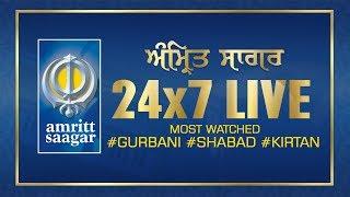 Live Kirtan 24x7 | Gurbani Shabad Kirtan - Amritt Saagar | Most Watched Gurbani Kirtan Videos