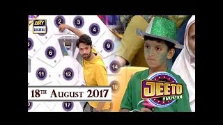 Jeeto Pakistan - 18th August 2017 - ARY Digital Show