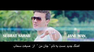 NEW AFGHAN SONG 2016 by SEBRAT SAHAB اهنگ شاد افغاني  , آهنگ جديد افغاني