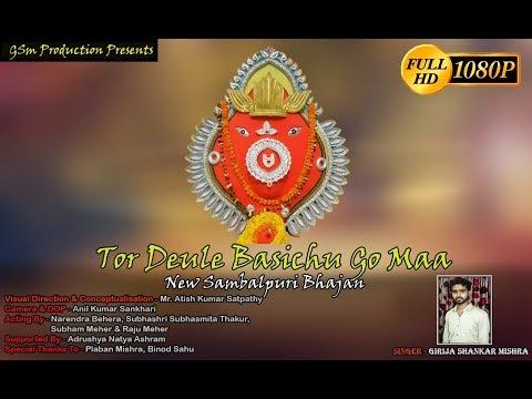 Tor Deule Basichu Go Maa    GSM Production    Girija Shankar Mishra Song