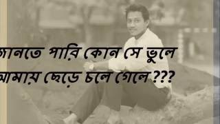 Evabe ki jay bacha by Mehedi Hasan (Lyrics video)