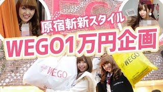 【WEGO1万円企画】WEGO店員にコーデ判定されて勝ったのは・・・