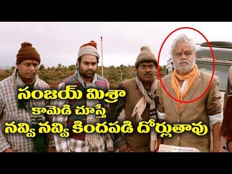 Sanjay Mishra Latest Hilarious Comedy Scenes - 2018