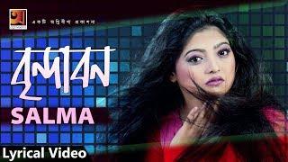 Bangla Song 2017 | Brindabon | by Salma | Lyrical Video | ☢☢ EXCLUSIVE ☢☢