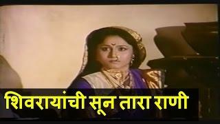 Shivrayanchi Soon Tararani | Marathi Full Movie |  Nishigandha Wad  | Marathi Historical Movies