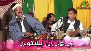 Ramdad V/s Raja ustad Garam Badala