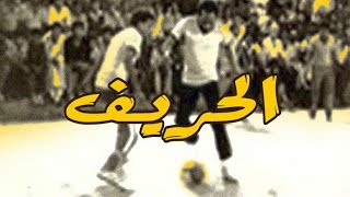El Hareef Movie / فيلم الحريف