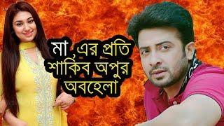 মা এর প্রতি অবহেলা করছে শাকিব অপু ,ক্ষিপ্ত পরিচালক।Shakib khan Apu biswas new movie.