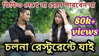 New Bangla Funny Video | Bengali in Ramadan | Prank Master Entertainment