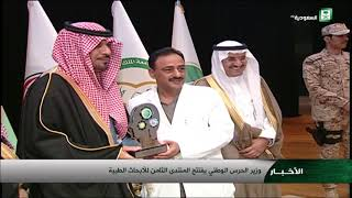  سمو الأمير خالد بن عبدالعزيز بن عياف يرعى افتتاح المنتدى السنوي الثامن للأبحاث الطبية