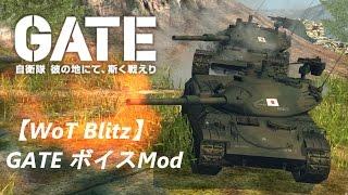 【WoT Blitz】GATE 自衛隊 彼の地にて、斯く戦えり ボイスMod【配布】