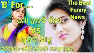 A For Ameli B For Bebina And Facebook Re Gandu Barik| DRT Funny News