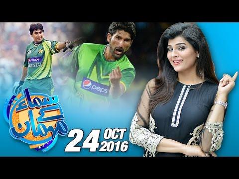 Xxx Mp4 Nasir Jamshed Sohail Tanveer Samaa Kay Mehmaan SAMAA TV Sophia Mirza Cricket 24 Oct 2016 3gp Sex