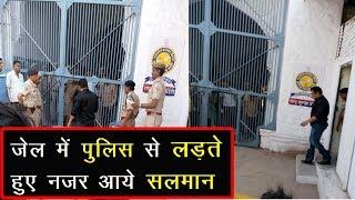 सलमान खान की जेल में घुसते ही हुई पुलिस वालों से भयंकर लड़ाई
