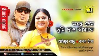Ononto Prem Tumi | অনন্ত প্রেম তুমি দাও আমাকে | Ayub Bachu & Kanak Chapa | Anupam Movie Songs