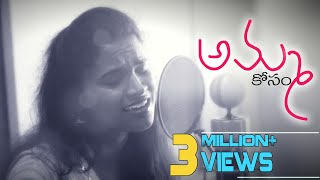 Amma kosam  Starry Angelina Edwards ft Hadlee amp Keba Jeremiah  New Telugu Christian Song