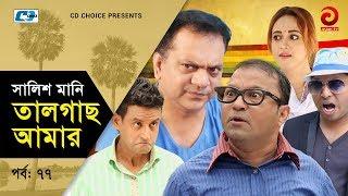 Shalish Mani Tal Gach Amar | Episode - 77 | Bangla Comedy Natok | Siddiq | Ahona | Mir Sabbir