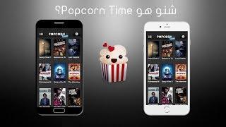 كيفية مشاهدة جميع الأفلام والمسلسلات بجودة عالية على Popcorn Time