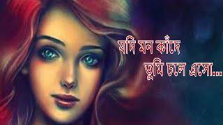 যদি মন কাঁদে - বাংলা কবিতা আবৃত্তি