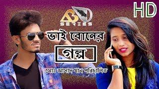 Vai Boner Golpo | New Bangla Short Film | New 2017