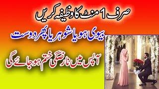 Islamic Wazaif | Naraz Shoher Ya Biwi Ko Manane Ka Wazifa For Husband And Wife Love