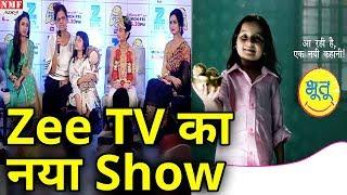 Zee TV का नया Show 'Bhutu' हुआ Launch | Comedy Drama For Children