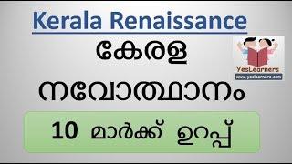 Kerala Renaissance - കേരള നവോത്ഥാനം - FULL VIDEO FOR EVERY PSC EXAM