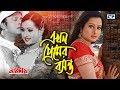 Ekhon Premer Boshonto   S.I.Tutul   Soniya   Riaz   Purnima   Bangla Movie Song   FULL HD